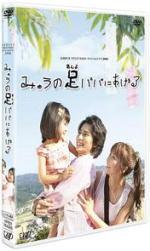 ★松本潤 主演■24HOUR TELEVISION スペシャルドラマ 2008 DVD【みゅうの足パパにあげる】09/1...