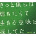 GReeeeN(グリーン)のシングル曲「刹那(ドラマ「ヴォイス〜命なき者の声〜」の主題歌)」のジャケット写真。