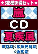 【オリコン加盟店】初回盤+高校野球盤[初回限定]+通常盤セット[代引不可]■嵐CD+DVD【夏疾風】18/7/25発売【ギフト不可】