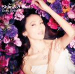 【オリコン加盟店】工藤静香CD【DeepBreath】19/6/12発売【楽ギフ_包装選択】