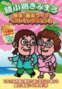 【オリコン加盟店】10%OFF■綾小路きみまろ DVD【爆笑 !...