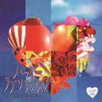 【オリコン加盟店】V.A.CD【A40ハッピーラブソングス2】19/2/6発売【楽ギフ_包装選択】