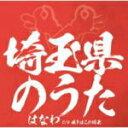 【オリコン加盟店】はなわ CD【埼玉県のうた】19/2/20発売【楽ギフ_包装選択】