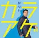 【オリコン加盟店】はなわ CD【カラアゲ】18/10/3発売【楽ギフ_包装選択】