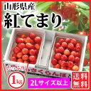 お中元さくらんぼ 紅てまり バラ詰約1kg 2Lサイズ以上(72-ZO)