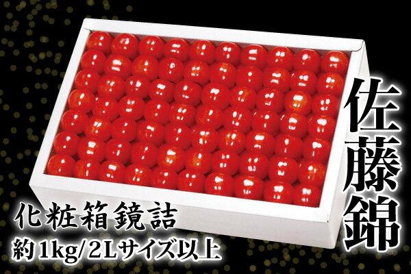 お中元さくらんぼ 佐藤錦 化粧箱鏡詰約1kg 2Lサイズ以上(61-XO)