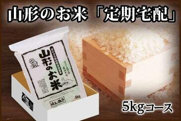 山形お米の定期便「どじょうの会」5kgコース(5kgを6回お届け)