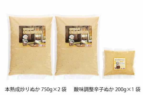 本熟成炒りぬかセット(20-L)