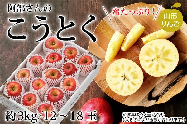 フルーツ・果物, りんご  3kg09-J