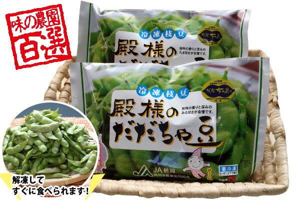 冷凍 殿様の塩茹でだだちゃ豆 250g×3袋(03-Y)