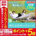 【即納】ハンモック 自立式 ゆらふわモック ロングタイプ ポ...