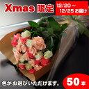 【生産者直送】【数量限定】クリスマス用薔薇の花束!【送料無料】クリスマスにバラの花束ギフ...