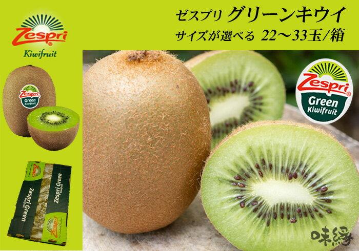 【送料無料】ゼスプリ Zespri グリーンキウイフルーツ 果実の大きさが選べます 22~33玉入り箱 05P03Dec16