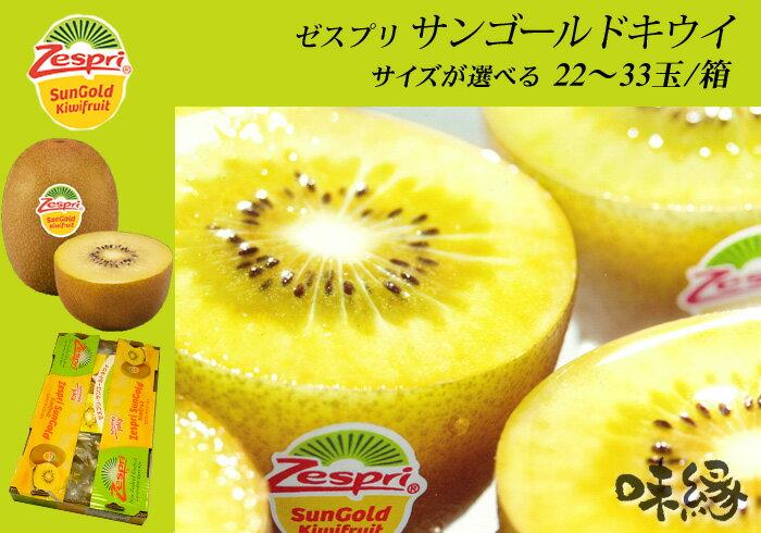 【送料無料】ゼスプリ Zespri サンゴールドキウイフルーツ 果実の大きさが選べます 22~33玉入り箱