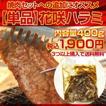 大人気!特製ダレ漬け花咲焼肉ハラミ400g家で本格焼き肉!バーベキューに!キャンプに!
