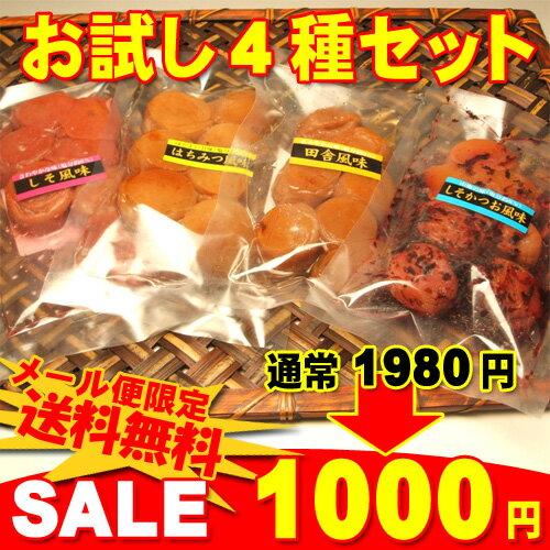 【メール便限定!送料無料】紀州南高梅4種の味お試しセット通常1980円→1000円