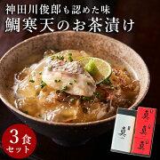 【スーパーセール】真MAKOTO3個入り鯛お茶漬け高級父の日ギフトセット寒天お吸い物国産食品炊き込みご飯タイ惣菜お取り寄せグルメ味源