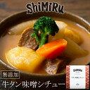 【10%OFFクーポン対象】shimiru 牛タン味噌シチュ
