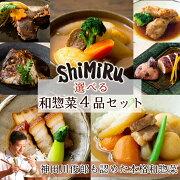 shimiru選べる4品セット惣菜無添加おかずレトルトお取り寄せグルメ