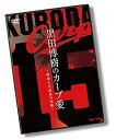 【中古】【輸入品日本向け】黒田博樹のカープ愛 ~野球人生最後の決断~ [DVD]の商品画像