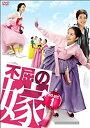 【中古】【輸入品日本向け】不屈の嫁 DVD-BOX1