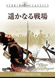 【中古】【輸入品日本向け】遥かなる戦場 [DVD]