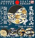 【中古】【輸入品日本向け】尾形乾山 陶器絵皿コレクション [全5種セット(フルコンプ)]