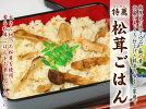 香る松茸ごはんです!