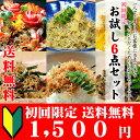 ││--京都錦市場の老舗佃煮店--││味の顔見世 お試し6点セット