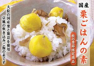 国産栗を使用した簡単炊き込みご飯の素です。味の顔見世 栗ごはんの素 2合用(3人前)