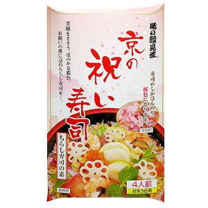 味の顔見世 京の祝い寿司の素(ちらし寿司の素) 3人前(2合用)