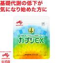 味の素「カプシEX」60粒入り袋 19.5g(1粒325mg