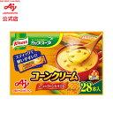 味の素「クノール カップスープ」コーンクリーム28本入 AJINOMOTO コーンスープ 即席 スープ クノール製品