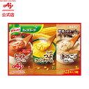 味の素「クノール カップスープ」野菜のポタージュバラエティセット21本入 AJINOMOTO 栄養 簡単調理 クノール製品 スープ