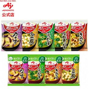味の素「具たっぷり味噌汁」 なす ほうれん草 きのこ 豆腐 小松菜とねぎ 減塩