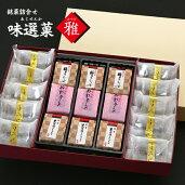 味路庵の銘菓詰合せ「味選菓〜雅〜」