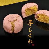 味路庵の芋しぐれ(化粧箱8個入)