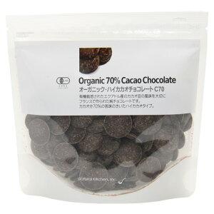 有機ハイカカオチョコレート(カカオ70%)