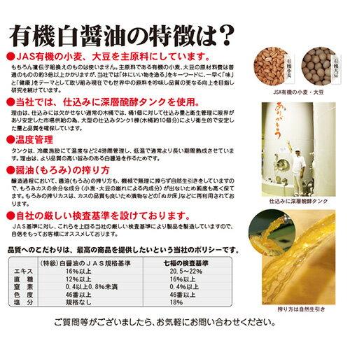有機白醤油(七福) 1.8Lx6本【業務用】