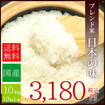 国内産 オリジナルブレンド米 日本の味 10kg 送料無料