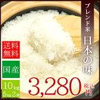 国内産 オリジナルブレンド米 日本の味 10kg(5kg2袋) 送料無料
