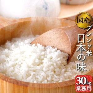 業務用向け国内産オリジナルブレンド米日本の味30kg送料無料