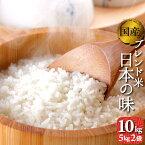 お米 10kg 送料無料 オリジナルブレンド米 日本の味 5kg2袋 複数原料米 離島・沖縄別途送料