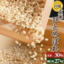 2020年度産 有機玄米(国内産つや姫)(2kg)【オーサワジャパン】□