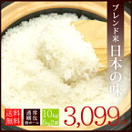 国内産 オリジナルブレンド米 日本の味 10kg(5kg×2袋) おてんとさん/送料無料
