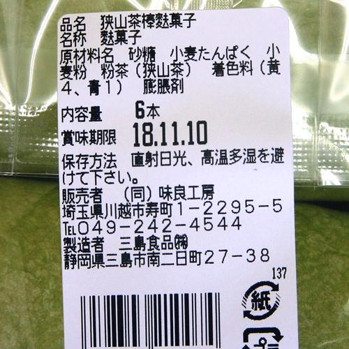 味良工房『棒ふ菓子狭山茶味』