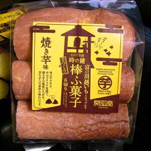 ふわっとサクッと軽い口当たり。焼き芋の風味豊かな素朴な味わい。