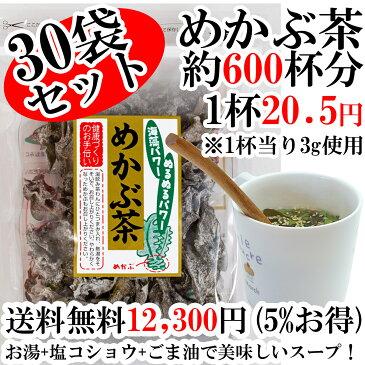 めかぶ茶 送料無料、30袋セット乾燥メカブのお茶食物繊維・フコイダンを含む健康茶。【RCP】