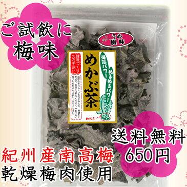 めかぶ茶梅味50g1袋、送料無料。南高梅の乾燥梅肉入り【RCP】