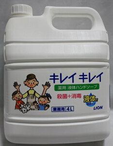 《薬用》殺菌+消毒 キレイキレイ 4000ml期間限定価格!税込5400円以上で送料無料!たっぷり大...